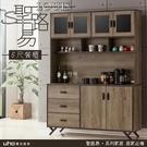餐櫃【UHO】聖路易5尺餐櫃組...