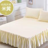棉質床罩全棉床裙式單件席夢思保護套1.5/1.8/2.0m米床單床套防滑【全館89折低價促銷】