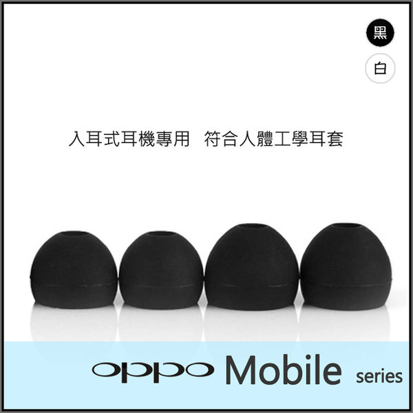 ▼入耳式 矽膠耳塞套 (M號)+(S號)/可替換/內耳式/OPPO Find 7/Find 7a/Yoyo R2001