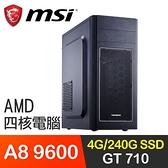 【南紡購物中心】微星系列【戰神3號】A8 9600四核 GT710 影音電腦(4G/240G SSD)
