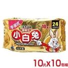 (10包優惠組) 小林製藥 小白兔暖暖包-10片入*10 (24小時持續恆溫) 專品藥局【2006814】