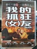 挖寶二手片-P01-385-正版DVD-電影【我的抓狂女友】-威廉勒布吉歐 瑪戈巴席恩(直購價)