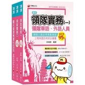 2020榜首滿分之旅【華語領隊人員】套書