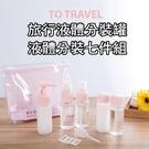 旅行瓶罐分裝7件組 出差 組合 化妝品 保養品 外出 洗漱 乳液 化妝水 收納 沐浴乳 【RS474】