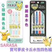 【京之物語】日本製斑馬牌SARASA寶可夢水性原子筆限定組四色入0.5mm(兩款) 現貨