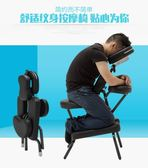 紋身椅 紋身椅保健椅折疊式按摩椅便攜式推拿椅刮痧椅刺青椅子MKS 維科特3C