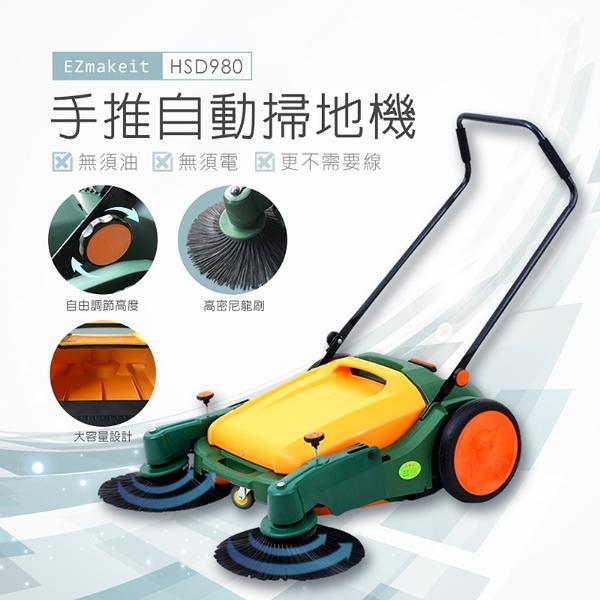 (現貨+預購15天)-EZmakeit-HSD980高效大容量手推自動掃地機 強強滾
