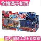 日本 日空版 BANDAI 假面騎士 聖刃 DX 龍騎士&王者雄獅大戰記 套組 套裝 騎士書【小福部屋】