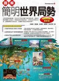 (二手書)圖解簡明世界局勢:2011年最新版