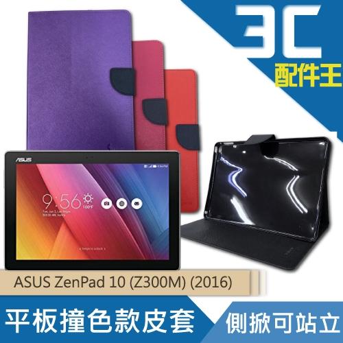 平板 撞色款皮套 ASUS ZenPad 10 (Z300M) (2016) 華碩 掀蓋 皮套 站立支架