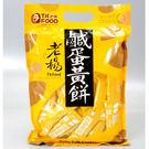 【老楊】好運來鹹蛋黃餅 230g...