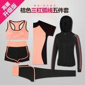 【優選】瑜伽運動5件套裝女寬鬆速干衣專業健身服