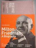【書寶二手書T2/傳記_NCY】傅利曼的選擇-從自由主義經濟學者到公共知識分子_陳儀, 藍尼‧艾伯