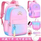 小學生書包女童一三四六年級韓版漸變色網紅公主包兒童休閒雙肩包 蘿莉新品