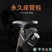 山地包裝備后座單車代駕掛包自行車包騎行配件尾【千尋之旅】
