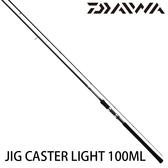 漁拓釣具 DAIWA JIG CASTER LIGHT 100ML [海水路亞竿]