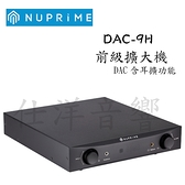 Nuprime 美國 DAC-9H DAC含耳擴功能 耳機擴大機 4.4mm平衡耳機輸出【進音坊公司貨保固】