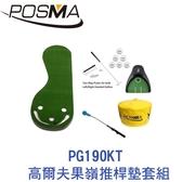 POSMA 高爾夫3 洞口果嶺推桿墊套組PG190KT