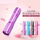 手電筒365nm紫光燈手電筒嬰兒專用面膜驗鈔紫外線玉石測試 伊蒂斯女裝