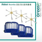 【GreenR3配件組】適用iRobot Roomba 550 551 系列六腳邊刷 濾網組