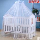 亮貝貝嬰兒床蚊帳落地支架宮廷夾式兒童BB開門蚊帳igo『小淇嚴選』