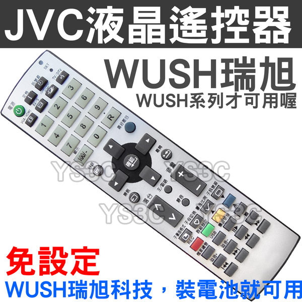 【液晶電視】JVC TV-J65D