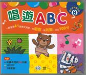 書立得-愛分享有聲系列8:唱遊ABC(CD)(B02108)