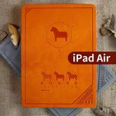 店慶優惠-蘋果ipadair2保超薄iPadAir2皮套1全包邊平板電腦6殼5