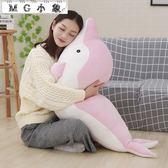 玩偶 海豚毛絨玩具布娃娃大號玩偶 50-55厘米