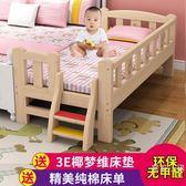 兒童床實木兒童床帶護欄小床嬰兒男孩女孩公主床邊床單人床加寬拼接大床【快速出貨】