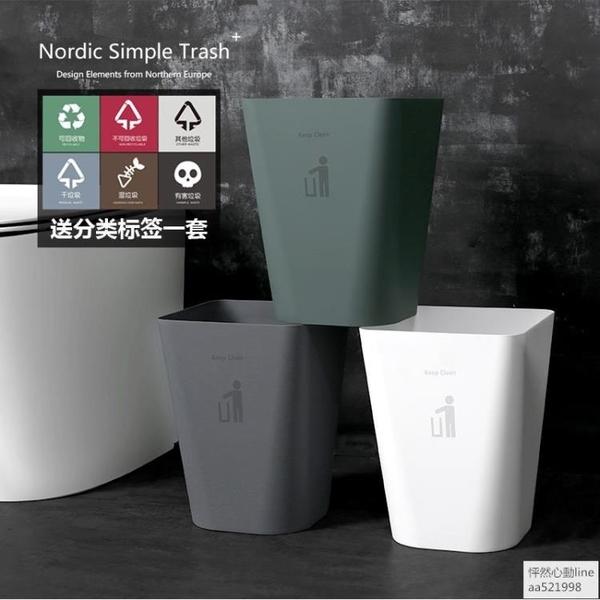 北歐垃圾桶家用客廳創意廚房臥室衛生間分類廁所辦公室 怦然心動