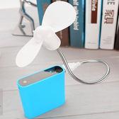 迷你USB小風扇蛇形電風扇便攜式筆記本電腦移動電源小風扇 挪威森林