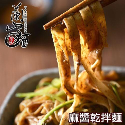 【蘭山麵】麻醬口味24人份(12包)↘$699免運