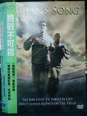 挖寶二手片-O04-133-正版DVD*電影【挑戰不可能】-美式足球真人實事改編