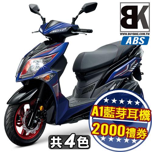 【抽智慧手錶】JET S125 ABS 新色 送A1藍芽耳機 禮券2000 丟車賠車險(FK12V7)三陽SYM