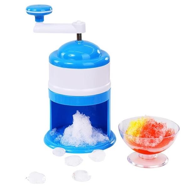 刨冰機手動家用小型冰沙機迷你爆雹冰機破冰器手搖碎冰機綿綿冰機 童趣潮品