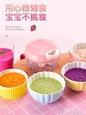 輔食機嬰兒多功能一體研磨器寶寶輔食碗攪拌機工具小型手動料理機YYJ 夢想生活家