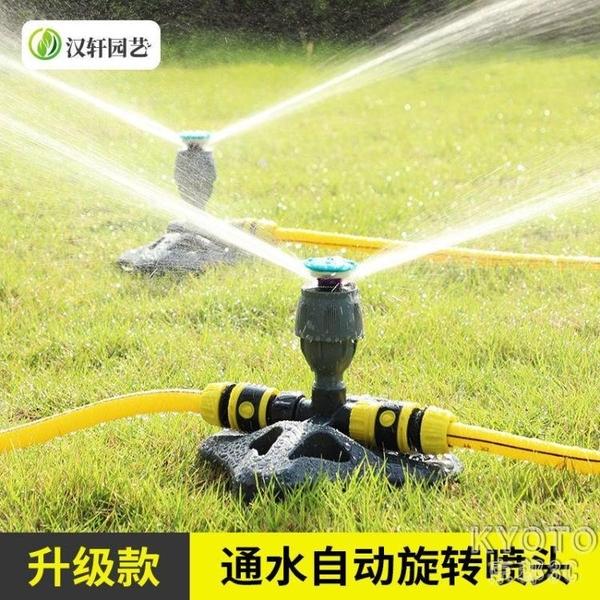 澆菜澆花神器器自動灑水噴頭噴灌噴霧噴水頭農用園林菜地草坪澆地 快速出貨