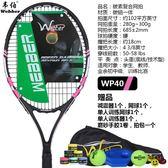 韋伯碳素網球拍單拍初學者套裝雙人專業男女訓練比賽用全【PINKQ】