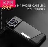 廣角鏡頭 斯丹德i蘋果8Phone7plusx多功能拍照抖音神器後置攝像頭手機殼照相單反高清魚眼