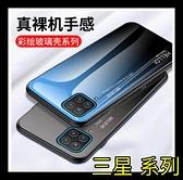 【萌萌噠】三星 Galaxy M12 (4G) 小清新 漸變玻璃系列 全包軟邊+玻璃背板保護殼 手機殼 手機套
