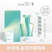 LICAI 萌萌噠 葉黃素飲 (10包/盒) 【享安心】游離型葉黃素 玻尿酸 蝦紅素 機能保健食品