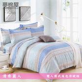活性印染5尺雙人薄式床包涼被組-清秀麗人-夢棉屋