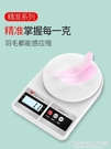 廚房秤 電子廚房秤烘焙電子秤家用小型0.01g稱重食物克稱小秤器數度 源治良品