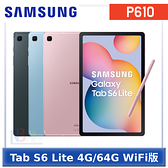 Samsung Galaxy Tab S6 Lite 【送保護貼】 10.4吋 平板 P610 (4G/64G) WiFi版