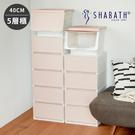 收納櫃 韓國製 置物櫃 衣櫃 塑膠櫃 【G0011】韓國SHABATH Pure極簡主義收納五層櫃40CM(粉色) 收納專科
