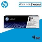 【有購豐】HP 惠普 CE285A 85A 原廠碳粉匣 適用LaserJet P1102W/M1132/M1212nf
