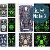 Xiaomi 紅米Note 2 王者之風一代 PC殼 夜光 硬殼 手機殼 手機套 保護殼 保護殼 外殼