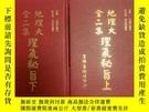 二手書博民逛書店地理大全罕見理氣秘旨Y326426 出版1936