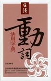 (二手書)日語動詞活用字典